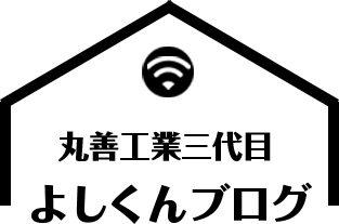 丸善工業三代目 よしくんブログ